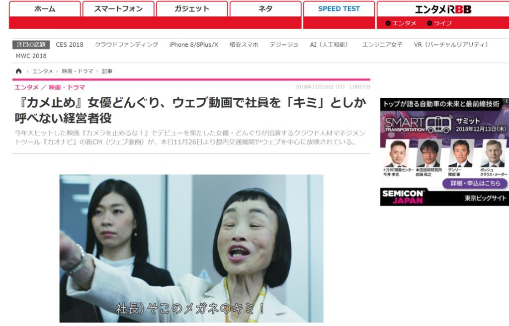 各メディアに、当社の新CMに関する記事が掲載されましたのアイキャッチ