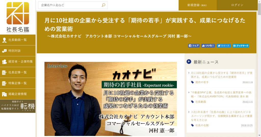 社長名鑑に、当社社員 河村のインタビューが掲載されましたのアイキャッチ