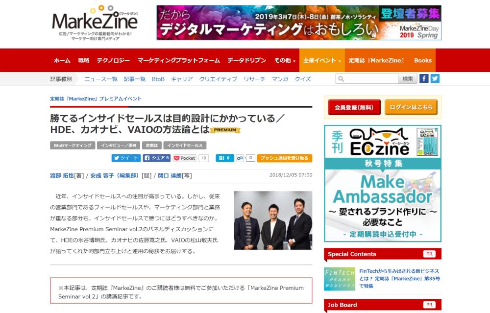 『MarkeZine』に、当社 取締役副社長 佐藤の講演記事が掲載されましたのアイキャッチ