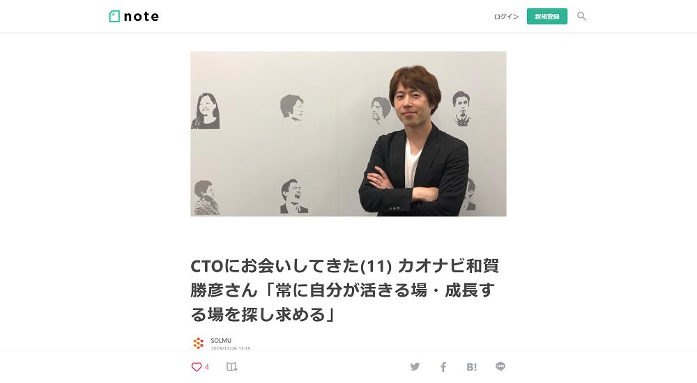 日経発チームメイクアプリSOLMUに、当社 執行役員 和賀のインタビュー記事が掲載されましたのアイキャッチ