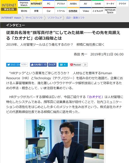 INTERNET WATCHに、当社社長 柳橋のインタビューが掲載されましたのアイキャッチ