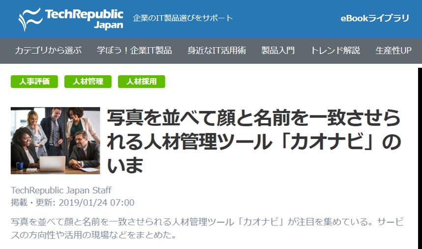 TechRepublic Japanに、カオナビに関する記事が掲載されましたのアイキャッチ