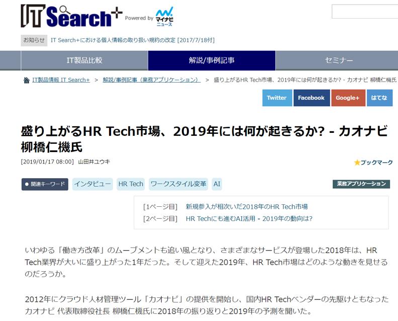 IT Search+に、当社社長 柳橋のインタビューが掲載されましたのアイキャッチ