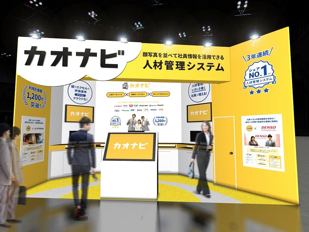 「第1回 名古屋 HR EXPO」出展のお知らせのアイキャッチ
