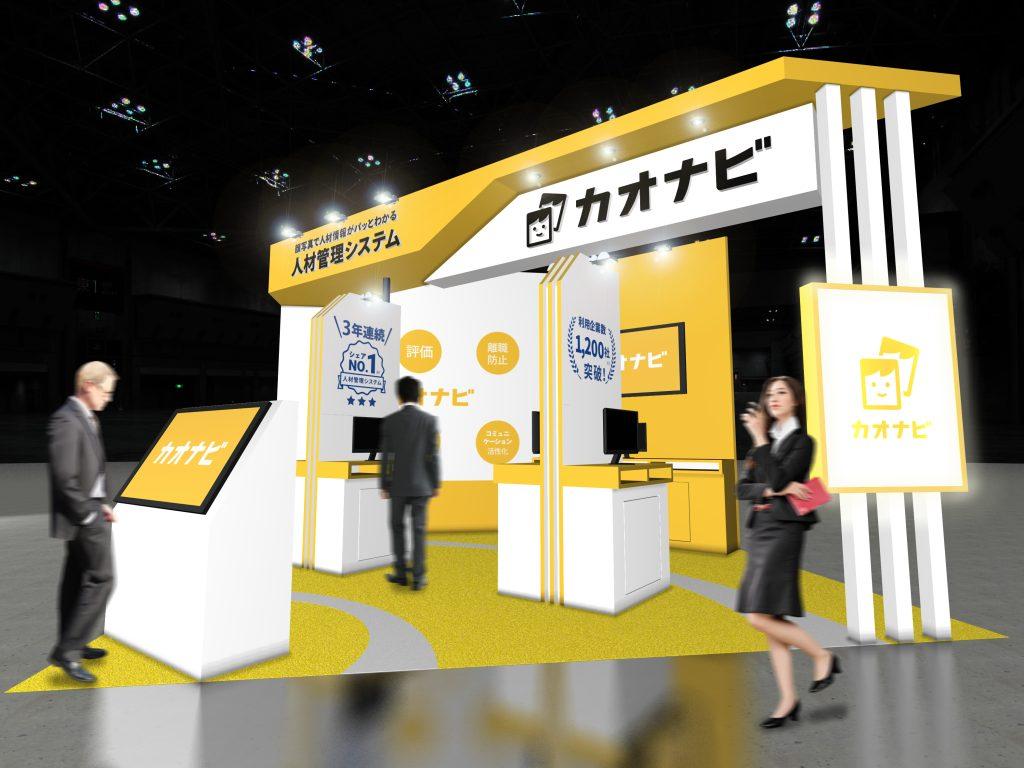 「第7回 HR EXPO」出展のお知らせのアイキャッチ