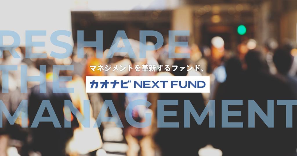 マネジメントの新しい世界の創出を目指し、スタートアップ企業を支援『カオナビ NEXT FUND』を開始のアイキャッチ