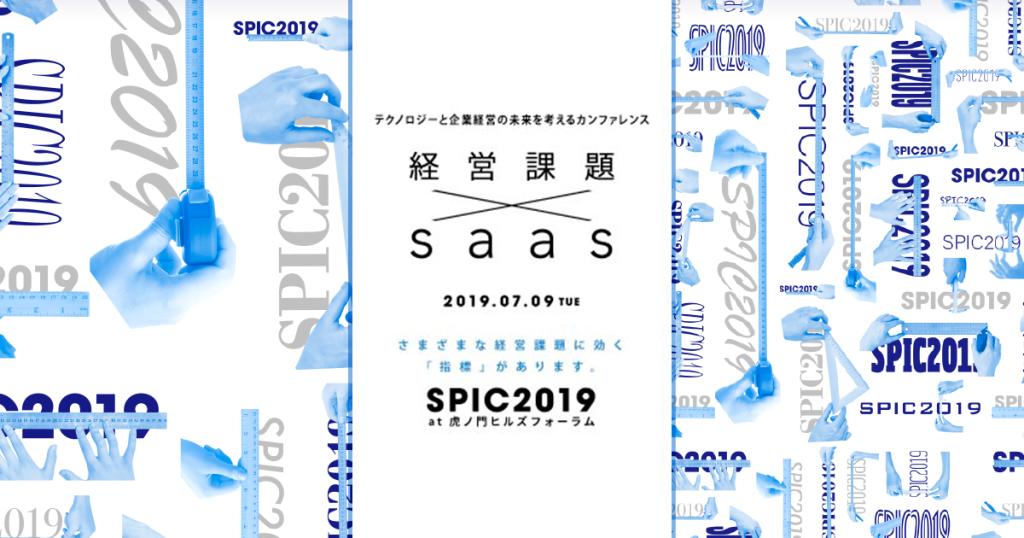 テクノロジーと企業経営の未来を考えるカンファレンス「SPIC 2019」登壇のお知らせのアイキャッチ
