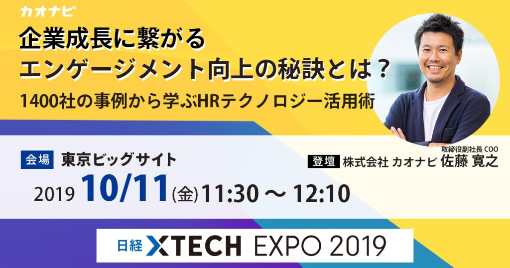 「日経 xTECH EXPO 2019/HRテック&ラーニングテクノロジー2019」講演および出展のお知らせのアイキャッチ