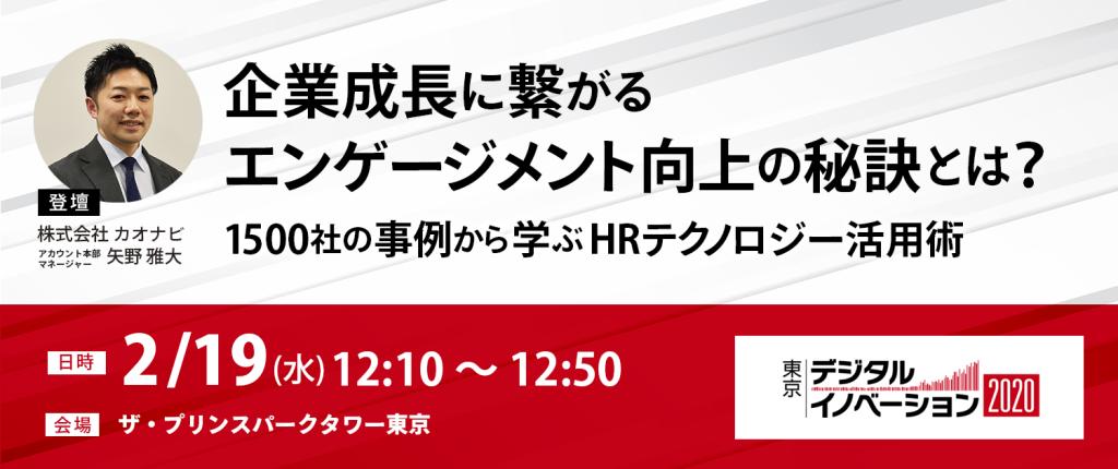 「東京デジタルイノベーション 2020」講演および出展のお知らせのアイキャッチ