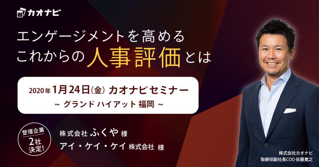 カオナビが、福岡でセミナーを初開催のアイキャッチ