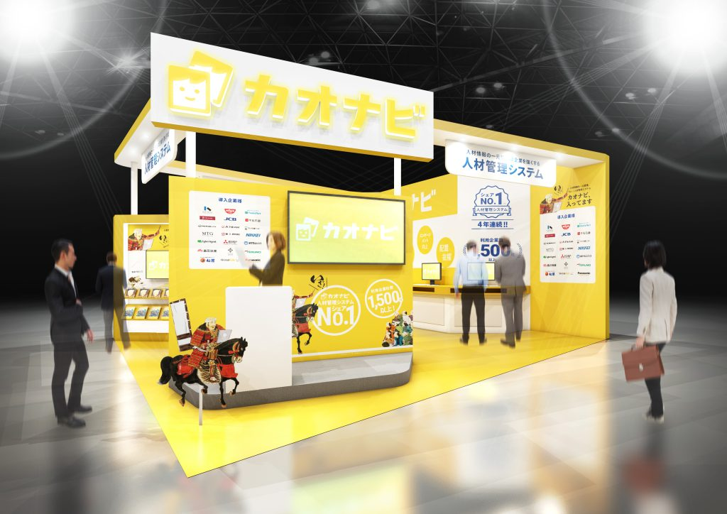 「第2回 名古屋 HR EXPO」出展のお知らせのアイキャッチ