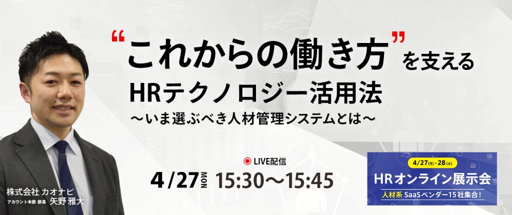 「HRオンライン展示会」講演および出展のお知らせのアイキャッチ