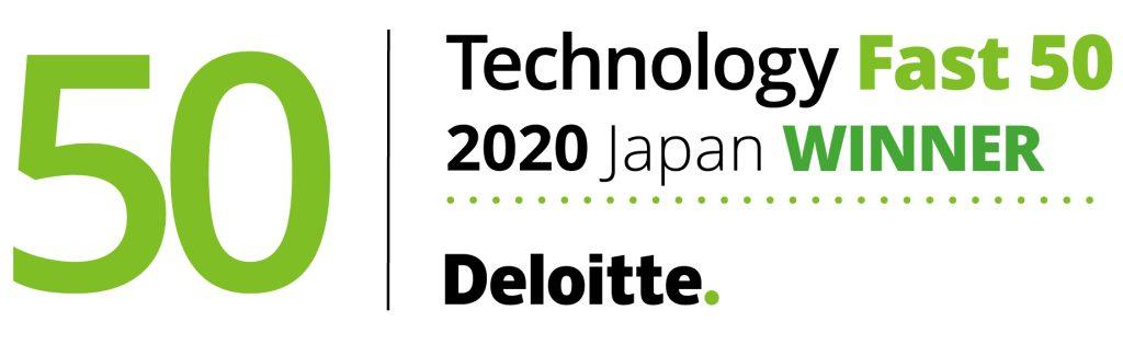 「2020年 日本テクノロジー Fast 50」で15位を受賞のアイキャッチ